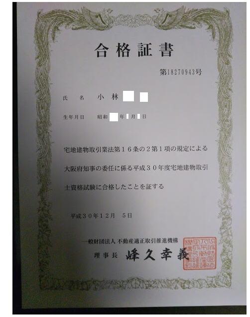 宅 建 業法 試験