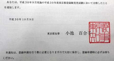 登録 販売 者 試験 神奈川 2020